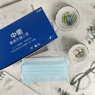 中衛醫療防護口罩 二級口罩 CSD口罩 過濾95%以上 台灣雙鋼印 MD+MIT 三層 熔噴