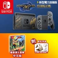 任天堂 Nintendo Switch 魔物獵人 崛起 特別版主機組合+健身環大冒險同捆組+雙特典