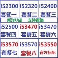 新洋i5-2300 2320  2400 2500 i5 2400 3470 3550 3570 i5 cpu s