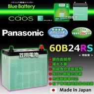 ☼ 台中苙翔電池 ►日本 國際牌 合金汽車電瓶 (60B24RS) 55B24RS 65B24RS 80B24RS 充電制御車 一般車 電池