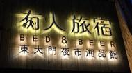 住宿 有人旅宿 - 東大門夜市湘品館 (Xiang Pin Hotel)花蓮市中心