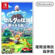 【Nintendo 任天堂】Switch 薩爾達傳說 織夢島(中文版)