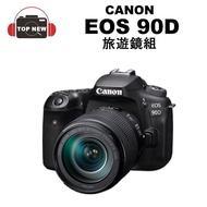 Canon 佳能 單眼相機 EOS 90D 機身組 旅遊鏡組 單眼 相機 翻轉螢幕 4K錄影 高速連拍 公司貨