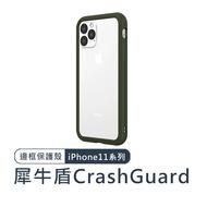 犀牛盾 邊框 iPhone11 CrashGuard NX 6.1吋 Pro 5.8吋 Max 6.5吋 防摔殼 邊框殼