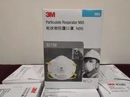 【N95】3M 8210V 頭戴式 有氣閥 防塵口罩 10入/盒 9001 9041 9501 9010 9913