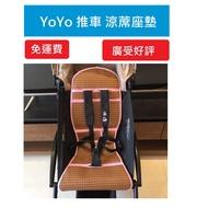 YoYo 推車配件 夏天清涼座墊/坐墊