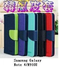 【韓風雙色】三星 Note 4/N910U/5.7吋 翻頁式側掀插卡皮套/保護套/支架斜立/TPU軟套