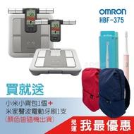 【下單贈好禮】OMRON 歐姆龍 HBF375 體脂計 一年保固 公司貨 體重計 體脂肪計 (保證正品 公司貨)