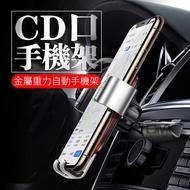 (滿千免運)倍思 金屬CD手機架 車用手機架 重力自動 汽車手機架 CD口 CD槽 手機支架 車架 車載 車用 汽車支架