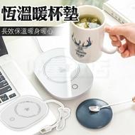 加熱杯墊 保溫杯墊 智能斷電恆溫 USB充電杯墊 辦公 55度恆溫 暖杯墊 禮物 送禮 冬天必備 (V50-2546)