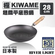 【RIVER LIGHT】日本〈極KIWAME〉超鐵平底煎鍋-原木柄-日本製28cm