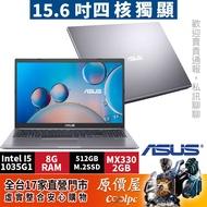 ASUS華碩 X515JP-0441G1035G1 i5-1035G1四核心/15.6吋筆電/原價屋