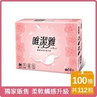 friDay獨家-唯潔雅優質抽取式衛生紙100抽x112包/箱