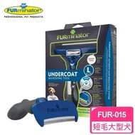 【FURminator】神效專利去毛梳-短毛大型犬FUR-015(贈寵必優一盒)