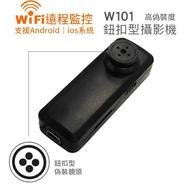 W101無線WIFI鈕扣型針孔攝影機/1080P高清錄影/遠端無線鈕扣警用秘錄器/警用攝影機【中台灣防衛科技】