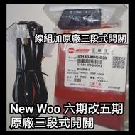 New woo 100cc 六期改五期 線組 開關 原廠三段式開關 三段式專用線組 三陽 sym