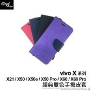 vivo X系列 經典雙色手機皮套 適用X60 X21 X50e X50 X60 Pro 手機殼 保護套 皮套 保護殼