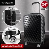 TravelGear24 กระเป๋าเดินทาง 4 ล้อลาก ABS+PC ซิปล็อค ขนาด 24 นิ้ว Luggage Suitcase - A1009 / A2009