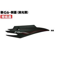 《瑕疵品》新G6-右邊側蓋(消光黑)、BREMBO版本、光陽品牌、二手車殼
