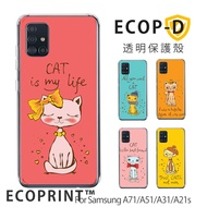 ECOP-D 手機殼 三星A21s/ A31/ A51/ A71/A51(5G)/A71(5G) 手機保護殼可愛喵喵