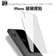 9H鋼化 玻璃背貼 i11 Pro ixs max ixr ix i8 i7 SE2 玻璃貼 手機貼 機身貼