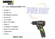 南慶五金 WORX 威克士 12V / 10mm 鋰電雙速無刷電鑽(WU130)