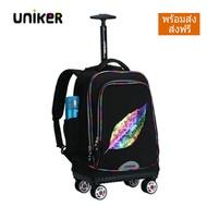 กระเป๋านักเรียนล้อลาก 18 นิ้ว แบรนด์ UNIKER (รุ่น 4Wheels) หมุนได้ 360 องศา กระเป๋าเดินทางใบเล็ก กระเป๋าเดินทางล้อลาก