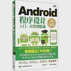 Android程序設計入門、應用到精通(適用Android L,1.X-4.X,Android Wear穿戴式設備)