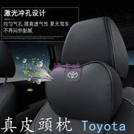 適用豐田Toyota 汽車頭枕 腰靠 頭層牛皮頭枕護頸枕CAMRY ALTIS VIOS YARIS WISH RAV4