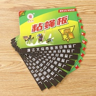 Fly sticky fly paper out flies, mosquitoes Board strength stick fly medicine Venus fly trap sticky f
