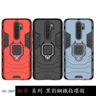 黑豹鋼鐵指環殼 適用 紅米 9T 紅米NOTE9 PRO 紅米NOTE9T 紅米NOTE 8T 手機殼