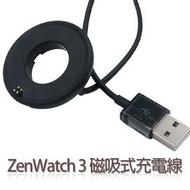 美人魚【磁吸式充電線】華碩 ASUS ZenWatch 3 智慧手錶專用磁吸充電線/WI503Q 藍芽智能手表充電線