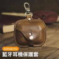 AirPods Pro 皮革保護套 藍牙耳機 保護套(造型 耳機殼 保護套 藍牙耳機 保護套 airpods保護套)