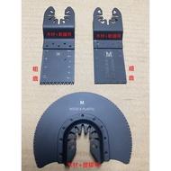 【包軌】魔切機鋸片 魔切機刀片 魔切片 磨切機 通用牧田TM3000、BOSCHGOP250(未稅)