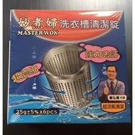 妙煮婦洗衣槽超濃縮清潔錠 洗衣機清潔錠 洗衣機清潔