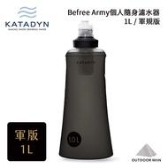 [Katadyn] Befree Army 個人隨身濾水器 1L / 濾心 軍規版 (8020426)