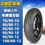 Zhengxin electric car tubeless tire 60\/70\/80\/90\/100\/110\/120-10\/12 electric motorcycle battery