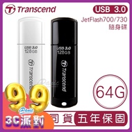 Transcend 創見 USB3.1 64GB JetFlash700/730 隨身碟 64G