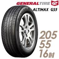【General Tire 將軍】ALTIMAX GS5 舒適操控輪胎_送專業安裝 205/55/16(GS5)