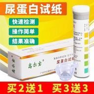 高爾寶尿蛋白試紙慢性腎炎家用腎功能尿常規監測儀尿蛋白檢測器