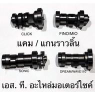 Hot Sale แคม / แกนราวลิ้น CLICK SONIC WAVE110-I DREAM WAVE110 MIO CLICK-I CLICK125-I WAVE125-I SMASH WAVE125 STEP SCOOPY-I SPARKZ ราคาถูก อะไหล่แต่งรถmio115 mio อะไหล่ mio125 อะไหล่ อะไหล่mio