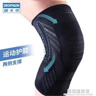 【樂天精選】迪卡儂運動護膝跑步籃球跳繩男女羽毛球膝蓋關節專業護具保護IVO1