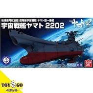 萬代 組裝模型 MECHA機體收藏集02 宇宙戰艦大和號 2202 愛的戰士們 玩具e哥21062