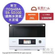 日本代購 空運 TOSHIBA 東芝 ER-SD200 水波爐 過熱水蒸氣 烤箱 石窯 26L 白色 微波爐 烘烤爐