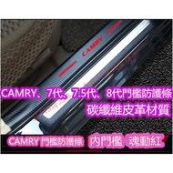CAMRY 內門檻 外門檻 碳纖維 皮革 飾條 防護 後護板 後車廂 卡夢 上 下 7代 7.5代 8代 7 7.5 8
