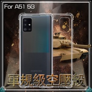 軍規級空壓殼 SAMSUNG 三星 Galaxy A51 5G SM-A516 / A71 5G SM-A716 / A42 5G SM-A426 四角防摔 保護殼 氣墊殼 防摔殼 透明殼 手機殼