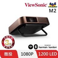 【ViewSonic 優派】M2 FHD 1080p 3D 無線智慧微型投影機(1200流明)