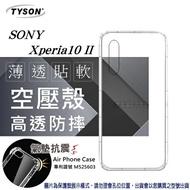 【愛瘋潮】99免運 現貨 手機殼   索尼 SONY Xperia10 II 高透空壓殼 防摔殼 氣墊殼 軟殼 手機殼