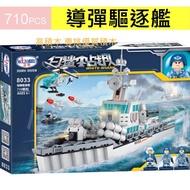 高積木 衛樂8033 白鯊戰隊 導彈驅逐艦 直升機 飛彈驅逐艦 海巡署 海軍 橡皮艇 軍事 二戰 相容樂高LEGO