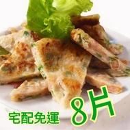 宅配免運➡️蔣哥推薦香酥好料理泰式月亮蝦餅 / 月亮蝦餅200公克/片*8片